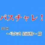 【パスチャレ!】第2回目 〜弓矢式 佰面相〜 篇(2時間チャレンジ!)