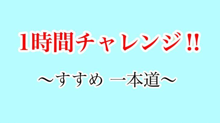 【1時間チャレンジ‼︎】〜すすめ 一本道〜篇