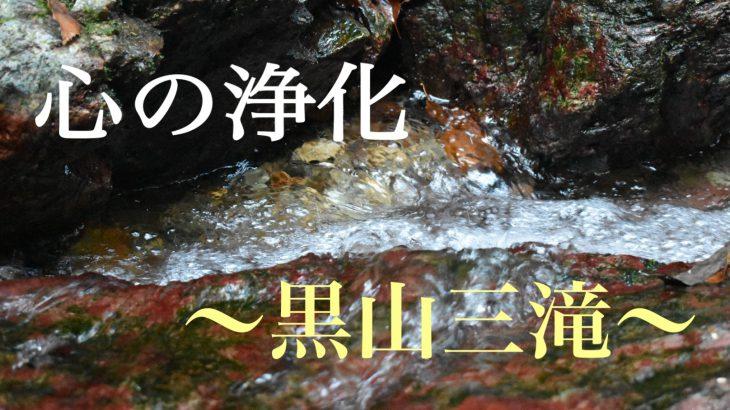 心の浄化 〜黒山三滝〜