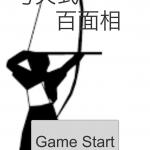 【パスチャレ!】第2回目 〜弓矢式 百面相〜篇