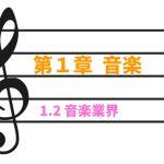 【第1章】音楽 1.2 音楽業界