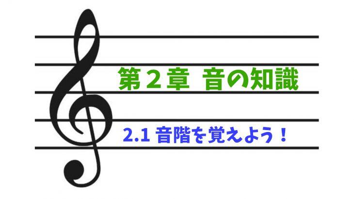 【第2章】音の知識 2.1 音階を覚えよう!