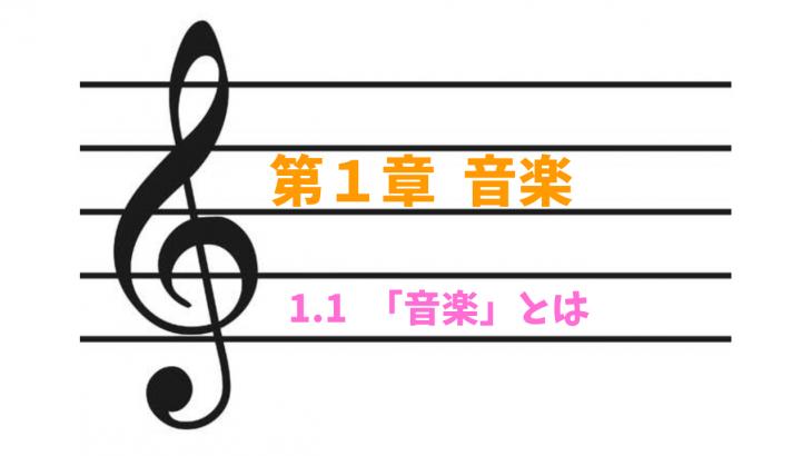【第1章】音楽 [1.1] 音楽とは