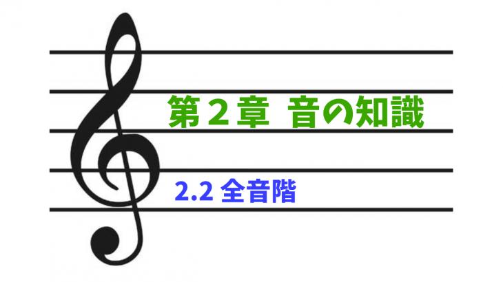 【第2章】音の知識 2.2 全音階