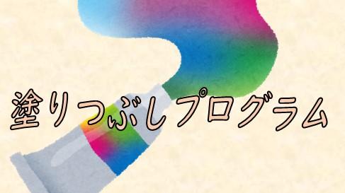 [プログラム]塗りつぶしプログラム